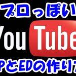 ポイントはこれだ!YouTube動画のオープニングとエンディングをプロっぽくかっこ良く作る方法!