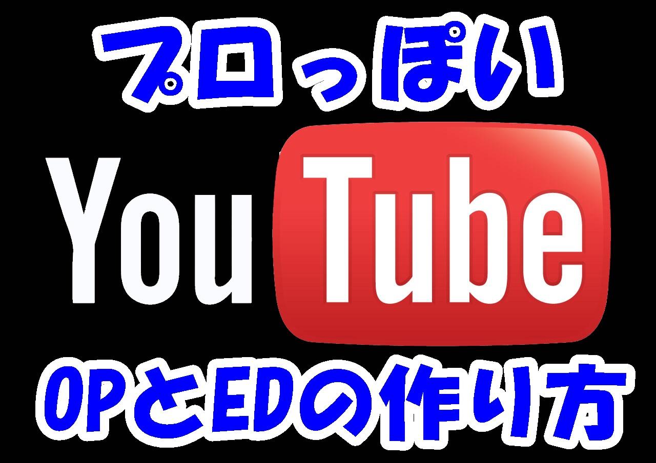 YouTube動画のオープニングとエンディングをプロっぽくかっこ良く作る方法!