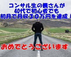 コンサル生の楓さんが40代で初心者でも初月で月収30万円を達成!