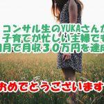 コンサル生のYUKAさんが子育てが忙しい主婦でも初月で月収30万円を達成!