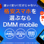 格安シムDMM mobileに変更方法!iPhone6からZenFone Goに変えてみた!【レビュー】