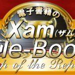 第18回e-Book大賞はコンサル生の天野明さんのMAIL DREAMとまさはるさんのせどなびが優秀賞受賞!