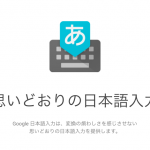google日本語入力の設定方法!分かり易い図解!MacもWindowsも対応!