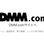 「MyDMM:保有ポイントの有効期限が終了します」どうやって使うの?使い方を徹底解説!