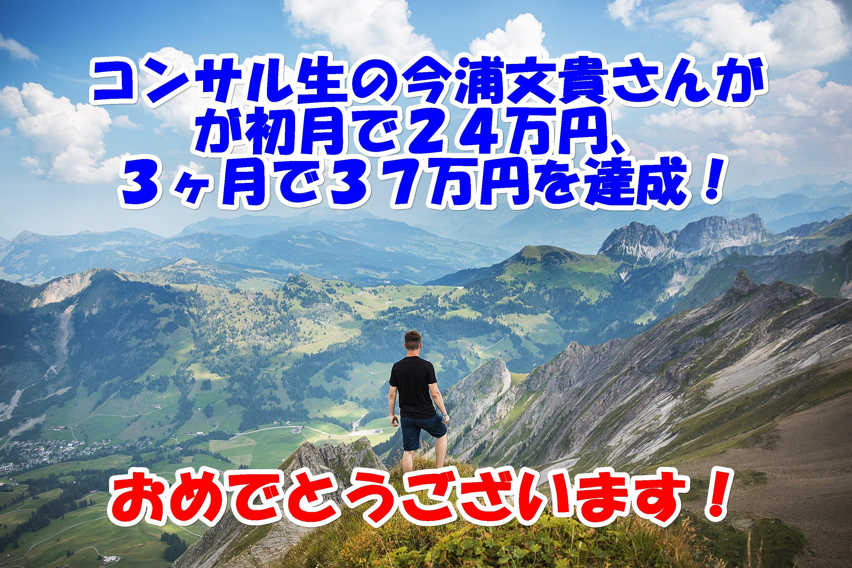 コンサル生の今浦文貴さんが初月で24万円、3ヶ月で37万円を達成!