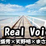 第18回e-Book大賞ダブル受賞の効果と裏話【Real Voice 1】 ゲスト:天野明さん、まさはるさん
