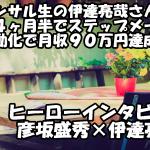 コンサル生の伊達亮哉さんが開始4ヶ月半でステップメールの自動化で月収90万円達成!【音声対談付】