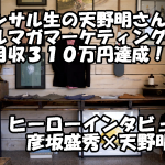 コンサル生の天野明さんがメルマガマーケティングで月収310万円達成!【音声対談付】