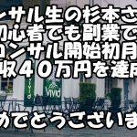 コンサル生の杉本さんが初心者でも副業でもコンサル開始初月で月収40万円を達成!