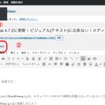 WordPress 4.7.2に更新!ビジュアル(テキスト)エディタが押せない!メディアを追加出来ない時の解決方法!