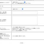 メルぞうの無料レポートのタイトル、説明文、請求ページの説明文の文字数の制限は?