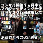 コンサル生の伊達亮哉さんがコンサル開始7ヵ月半でメルマガマーケティングで月収900万円達成!【音声対談】