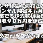 河村さんがコンサル開始4ヵ月で副業でもメルマガで株力投資教材販売で月収90万円を達成!【音声対談】