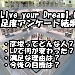 Live your Dream1.0の満足度アンケート結果!