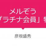 メルぞうプラチナ会員!日本No.1の7大特典とレビュー!年収1000万円を生み出すe-book大賞1位の『最優秀賞』獲得講座!