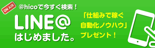 バナー LINE@